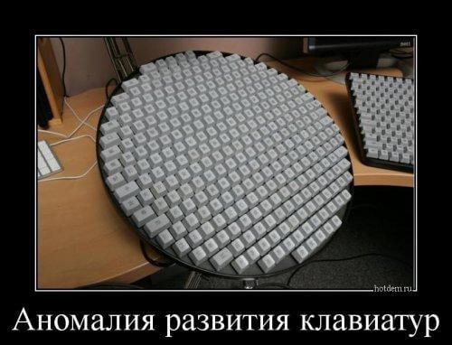 развитие компьютерных клавиатур