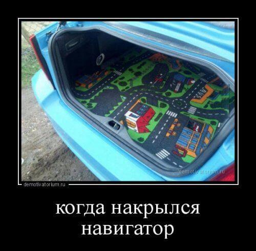 навигатор накрылся