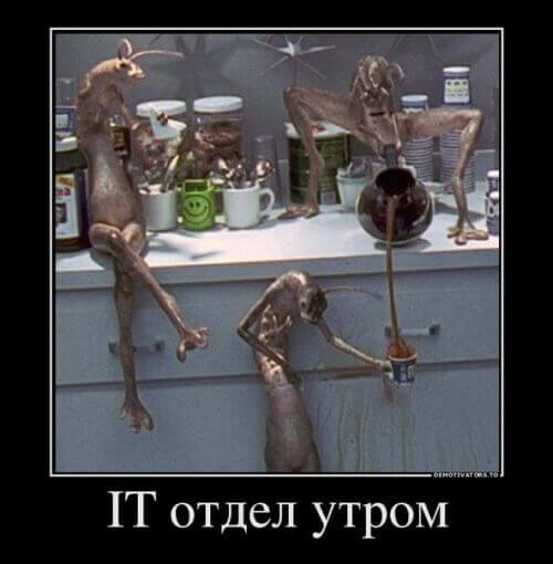 демотиватор про it отдел