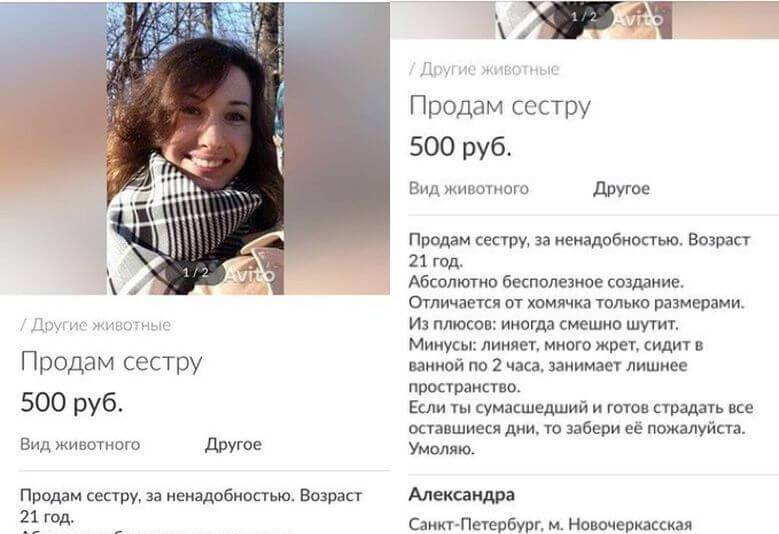 прикольные объявления на авито.ру