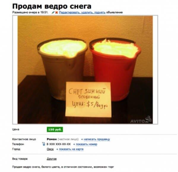 funny-avito-42