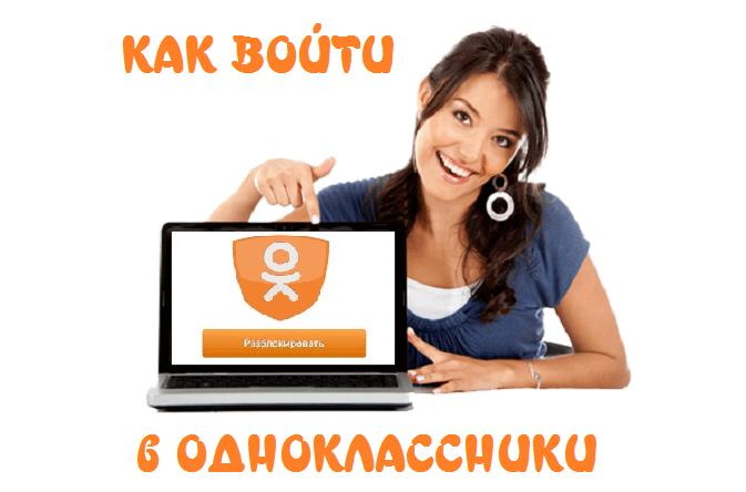 как войти на ok.ru