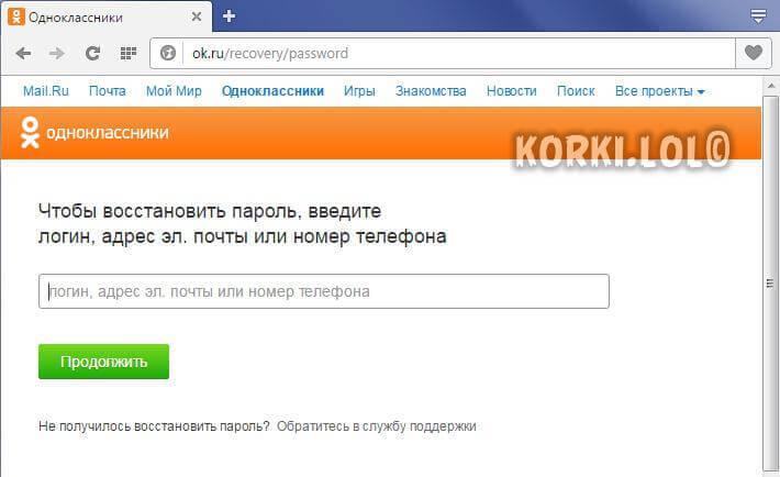 как восстановить доступ ок.ру