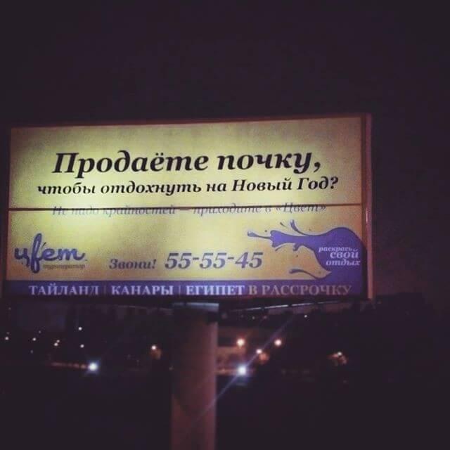 reklama-jokes-7