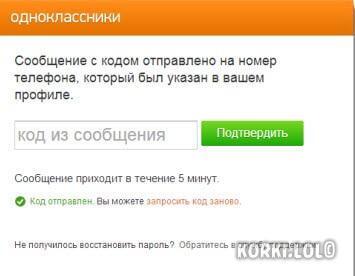 код восстановления ok.ru