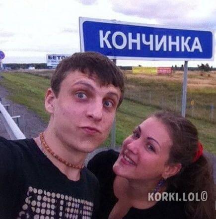 село кончинка