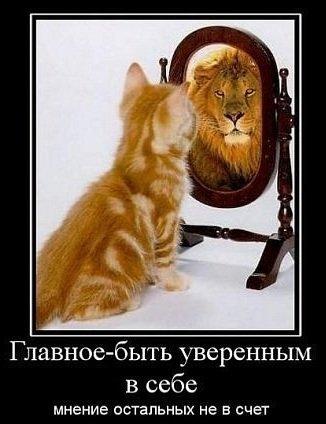 uverrennost-v-sebe