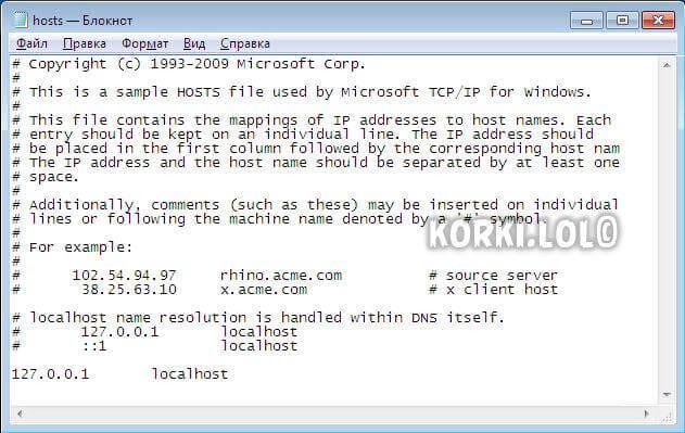 hosts системный файл хостс