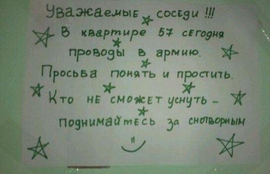 cool-sosedi-9