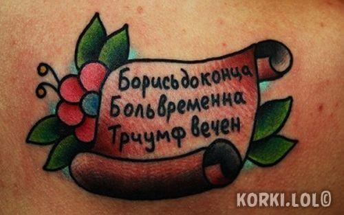 татуировки надписи для тату