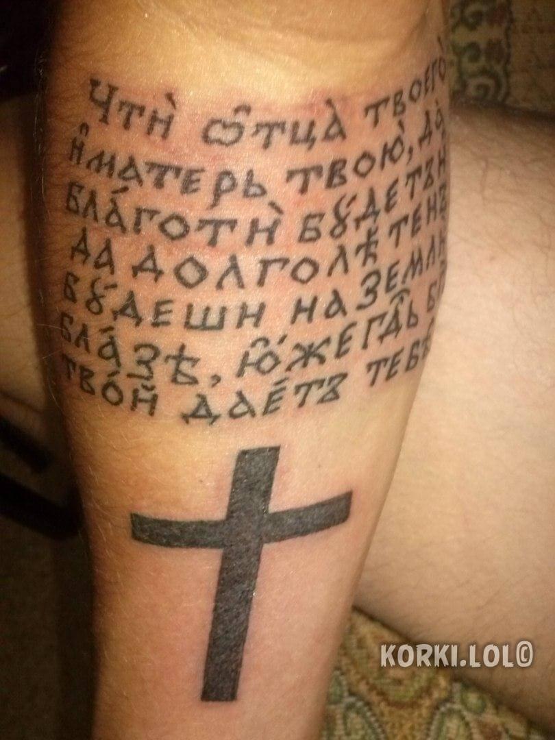 Надписи для тату. Фразы и афоризмы для татуировок, Тату, Надписи для тату, Татуировки, Афоризмы для тату, Фразы для тату, Крылатые выражения для тату, Пословицы для тату