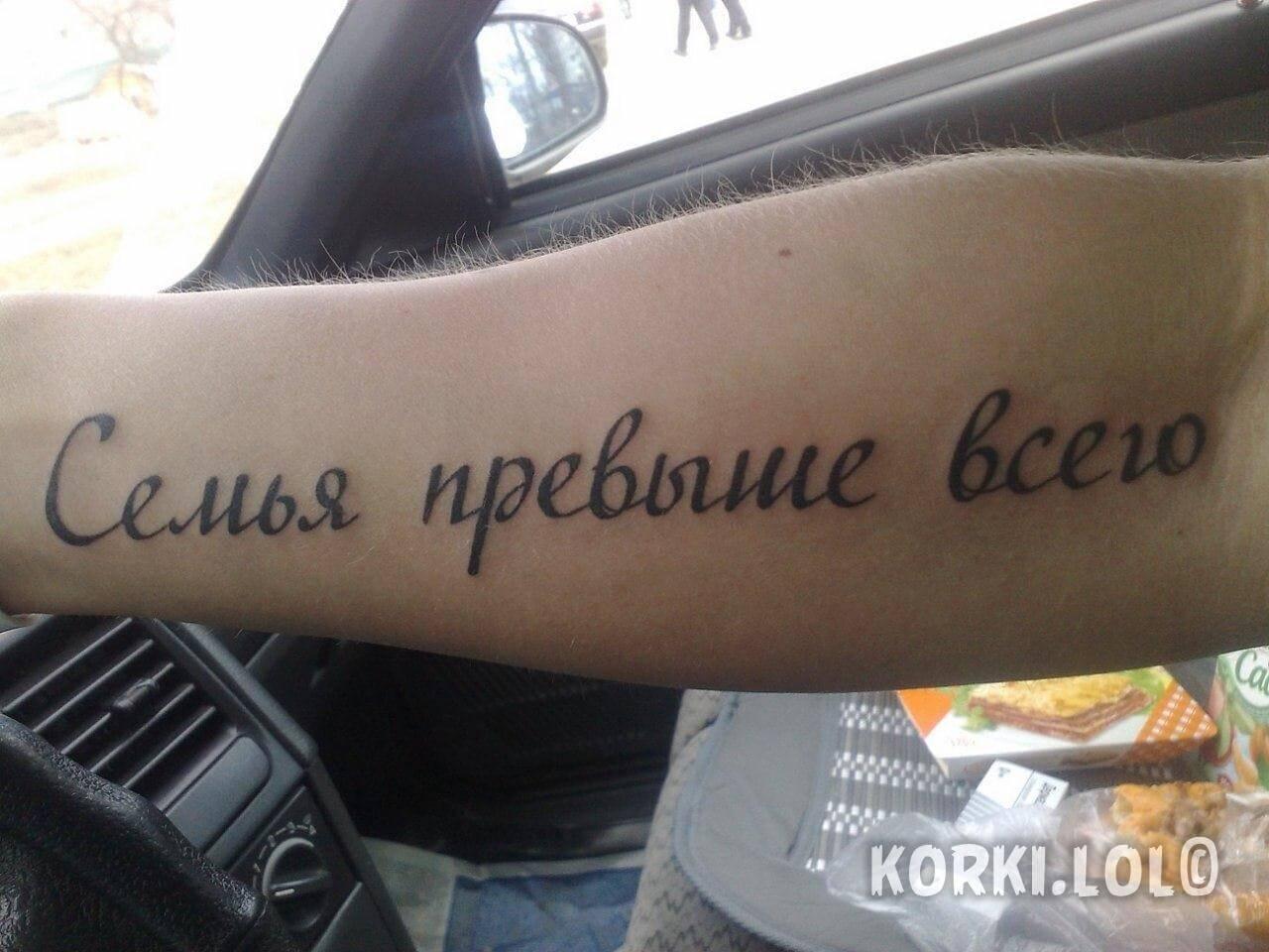 Шрифты для тату, какой выбрать для татуировки
