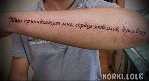 фото с татуировкой с именем злата