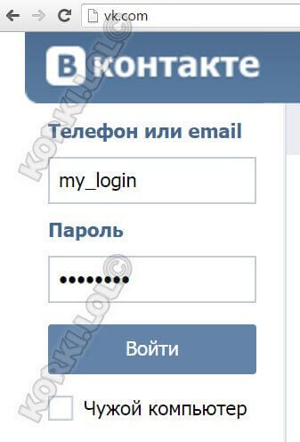 vk-login-password