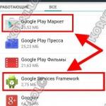Не работает Google Play Market, не могу зайти в Плей Маркет — что делать?