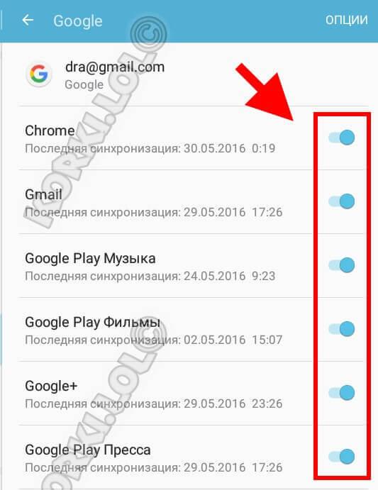android синхронизация аккаунта