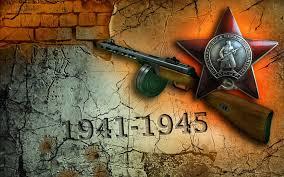 великая отечественная война 1941-1945 год
