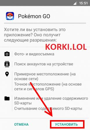 Андроид установка покемон го