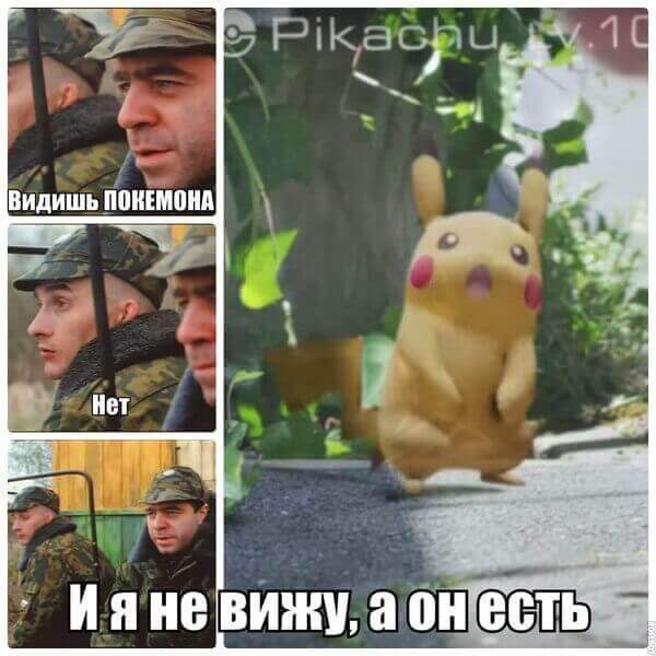 где и как ловить пикачу в pokemon go