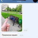 Шутки и картинки про Покемон Го