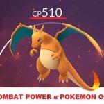 Что такое CP (Combat Power) в Покемон Го