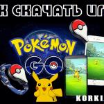 Как скачать Pokemon Go apk файл на Андроид в России?!