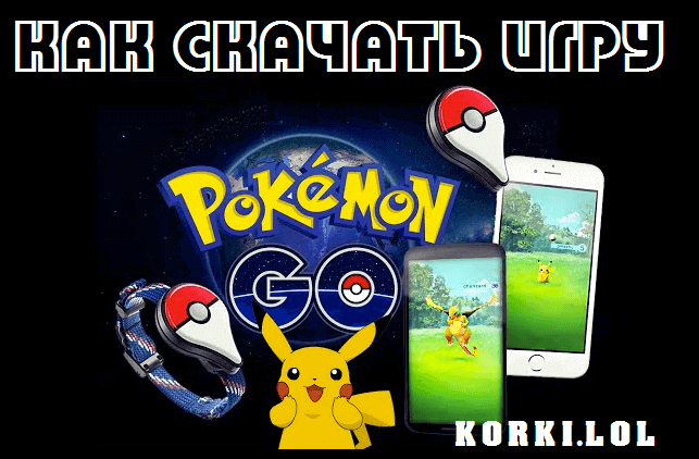 скачать apk pokemon go android
