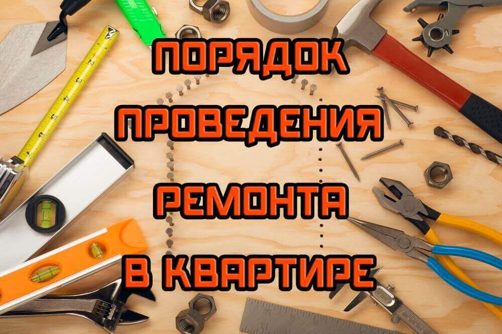 порядок и последовательность ремонта в новостройке