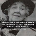 Фаина Раневская: цитаты и афоризмы