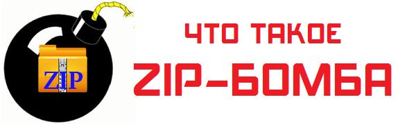 что такое zip бомба 42 zip