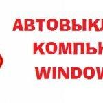 Как поставить автовыключение компьютера в Windows 10
