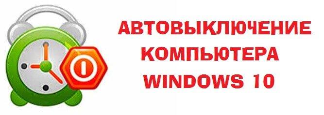 Windows 10 автовыключение компьютера