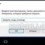 Команды Выполнить Windows 10