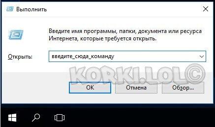 windows 10 команды выполнить