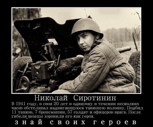 артиллерист николай сиротин
