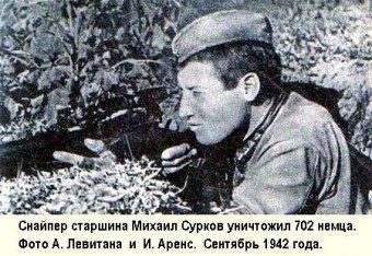 Снайпер Михаил Сурков