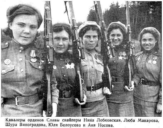 Девушки снайперы второй мировой