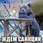 Стихи про санкции против России