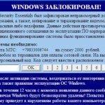 Как убрать баннер-вымогатель с компьютера Windows 10