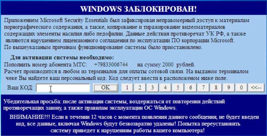 как убрать баннер с компьютера windows