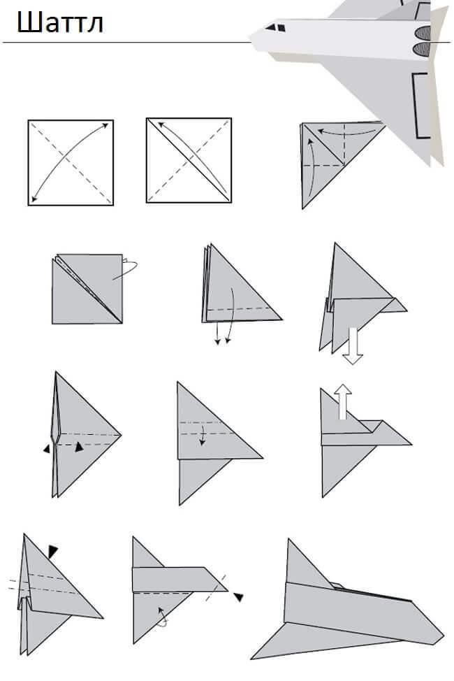 бумажный шаттл для оригами