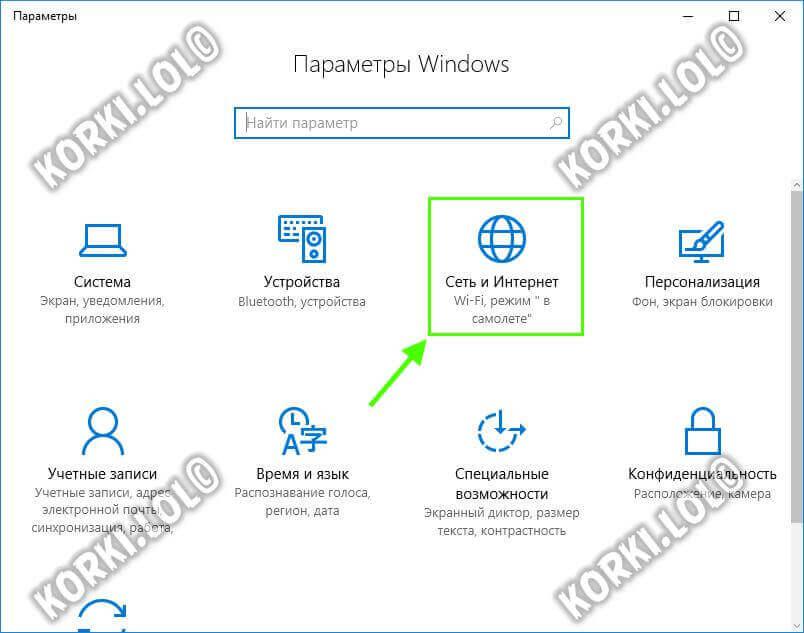 мобильный хот-спот в Windows 10 настройка