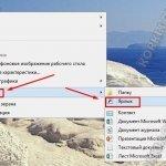 Как быстро закрыть зависшую программу в Windows 10