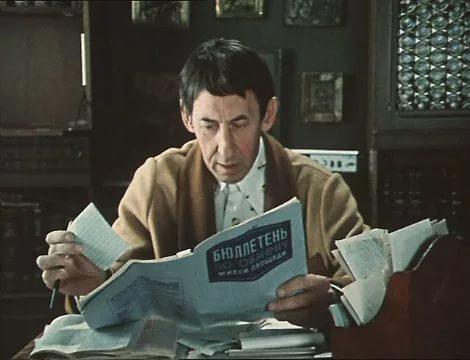 читающие герои фильмов