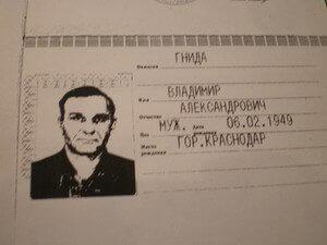 смешные фамилии в паспорте россии