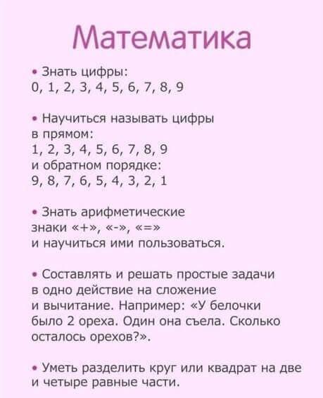 что должен знать ребенок по математике в 6 лет