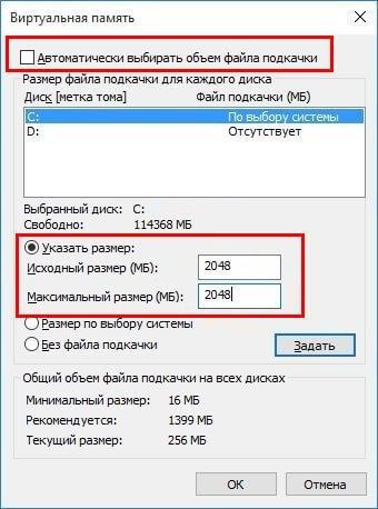 как настроить файл подкачки windows 10
