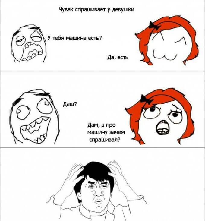анекдоты про женскую логику