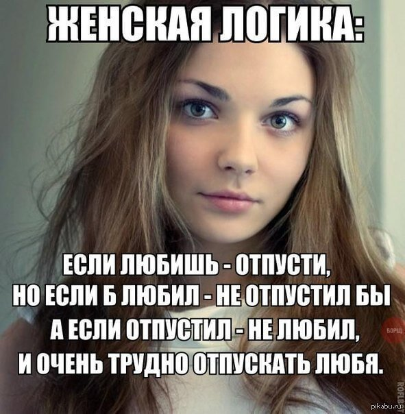 женская логика картинки