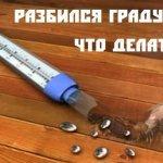 Опасен ли разбитый термометр и что делать с ним?